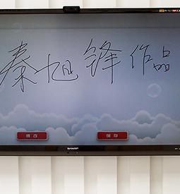 电子签名留言系统
